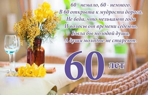 Красивые картинки на 60 лет с днем рождения   открытки019