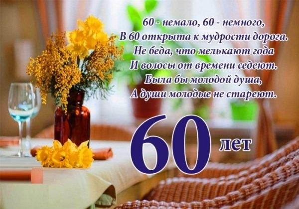 Красивые картинки на 60 лет с днем рождения   открытки021