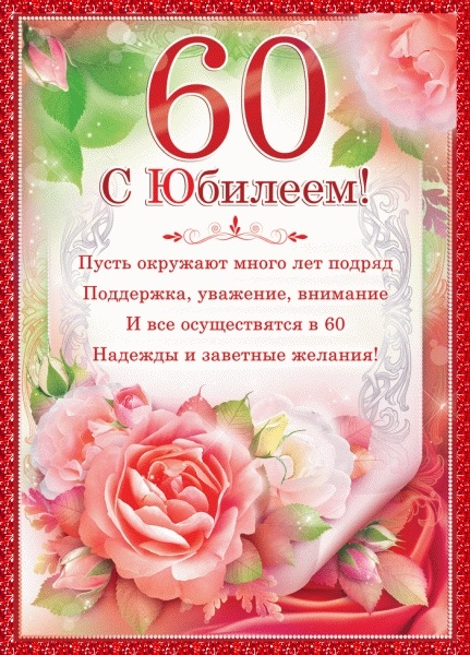 Красивые картинки на 60 лет с днем рождения   открытки022