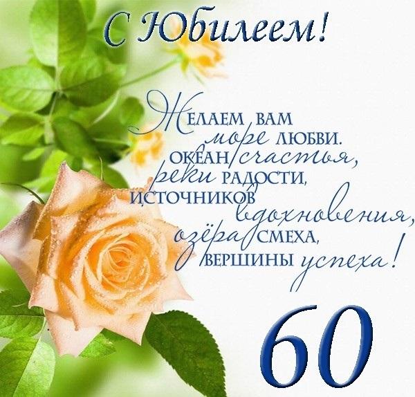 Красивые картинки на 60 лет с днем рождения   открытки023