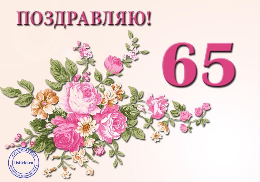 Надписью, открытка день рождения юбилей 65 лет