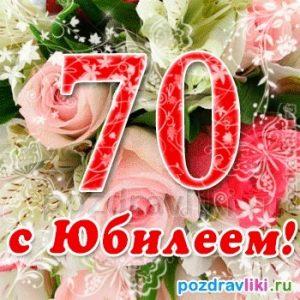 Поздравления с 70 летие маме