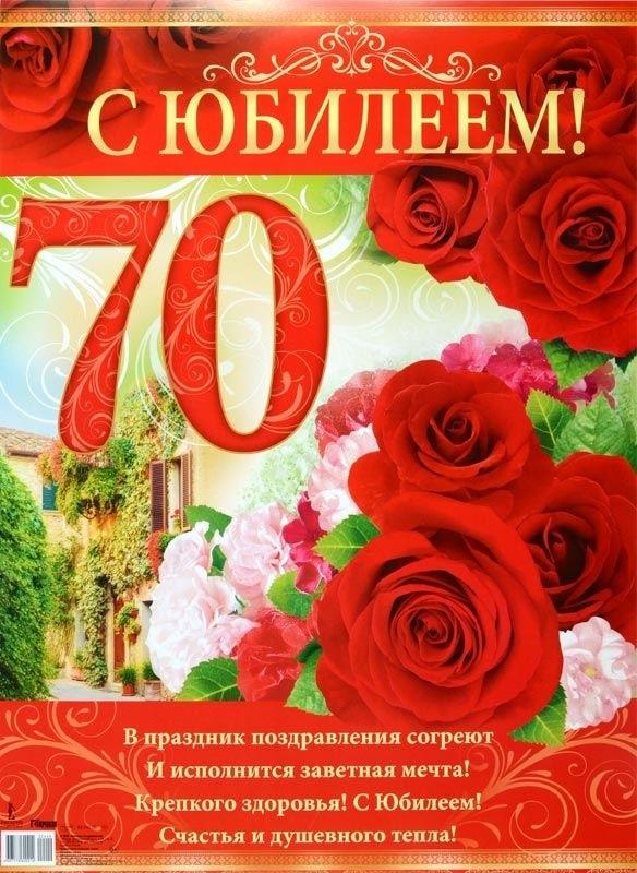 Добрым, открытка поздравление на 70 лет мужчине