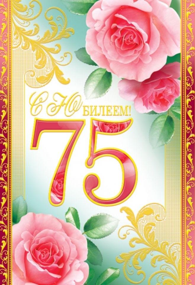 Поздравления с днем рождения 75 лет в открытках