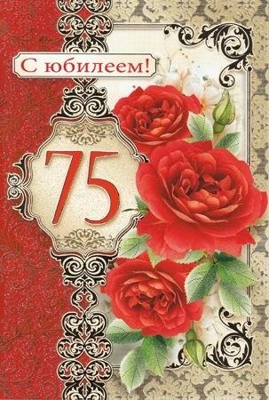 Открытки с днем рождения на 75 лет женщине, открытку днем