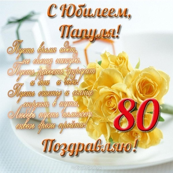 Картинки с днем рождения женщине 80 лет в стихах, картинка анимация