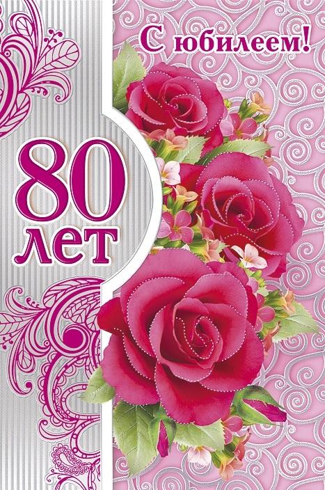 Поздравительная открытка 80 лет, люблю танюшку