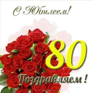 Красивые картинки на 80 лет с днем рождения   открытки024