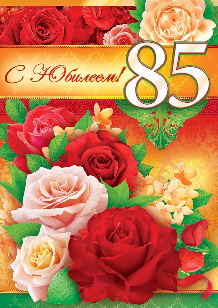 Открытка 55 бабушке