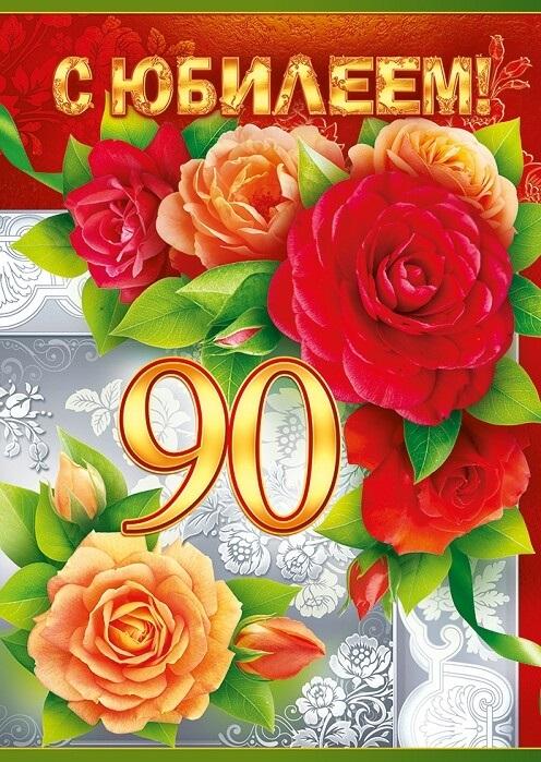 Картинки бабушке 90 лет с поздравлением, юбилеем