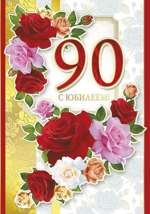 Ржд, шаблон открытка 90 лет