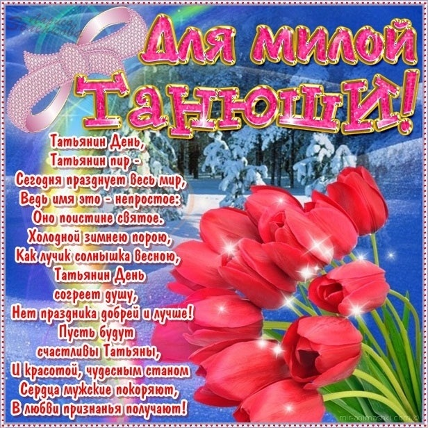Открытка, красивые картинки с поздравлениями с днем татьяны