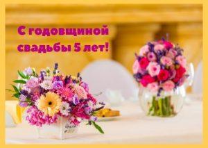 Красивые картинки с годовщиной свадьбы лет 30   подборка025