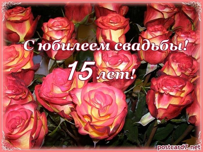 Поздравления с днем свадьбы 15 лет в картинках, открытку