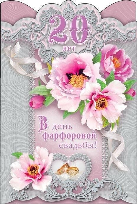 Картинка поздравление с днем свадьбы 20 лет совместной жизни, дню водителя открытки