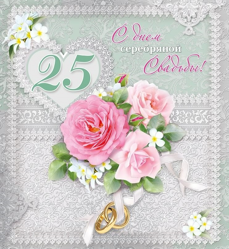 С юбилеем свадьбы 25 лет открытки