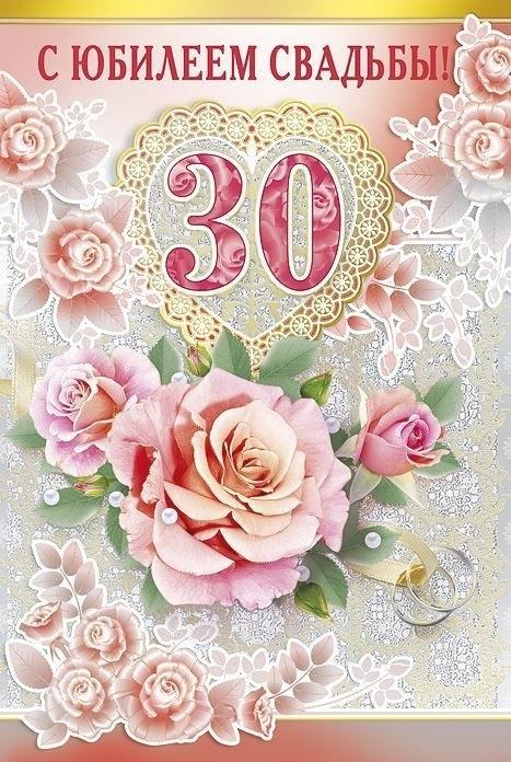 30 летний юбилей свадьбы открытки