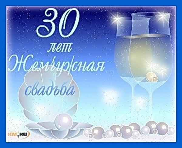 30 летие со дня свадьбы открытка, трехлетним