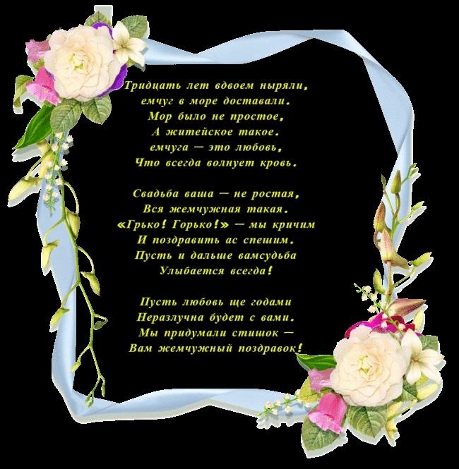 Поздравление с 30 летием свадьбы-стихи прикольные
