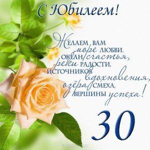 Красивые картинки с годовщиной свадьбы 30 лет   открытки026