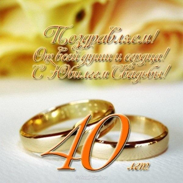 Открытка с 40 летием свадьбы с фото