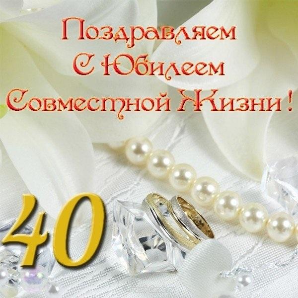 Открытки на юбилей свадьбы 40