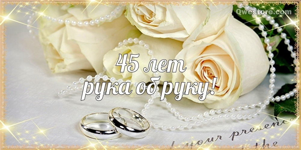 Красивые картинки с годовщиной свадьбы 45 лет открытки005