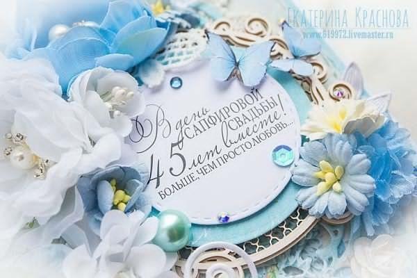 Красивые картинки с годовщиной свадьбы 45 лет открытки015