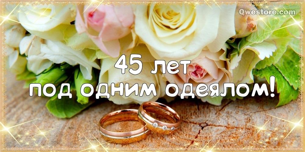 Красивые картинки с годовщиной свадьбы 45 лет открытки016