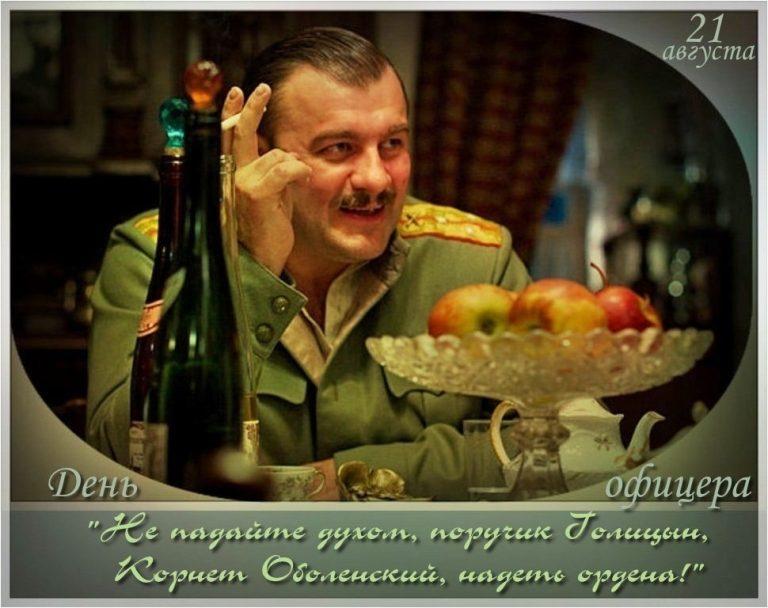 Поздравительная открытка с днем офицера