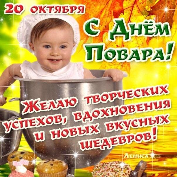 Поздравление поваров с картинками