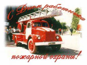 Красивые картинки с днем пожарника   подборка009