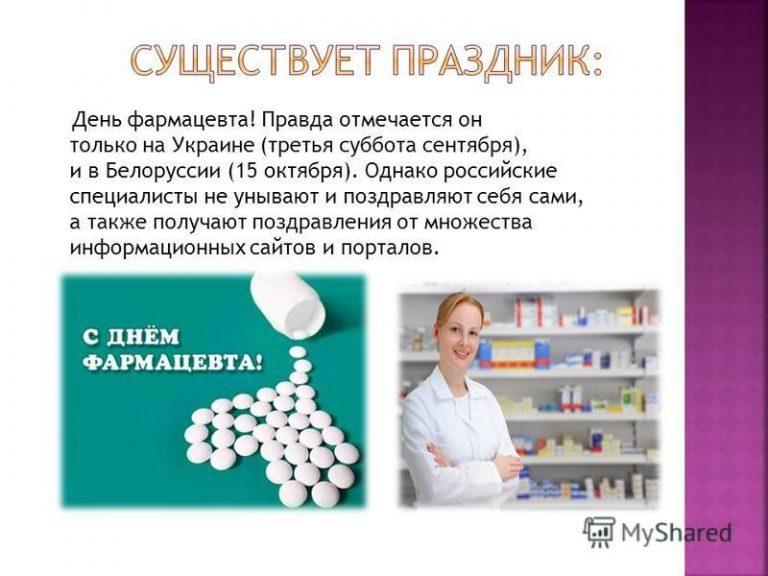 Красивые картинки с днем фармацевта