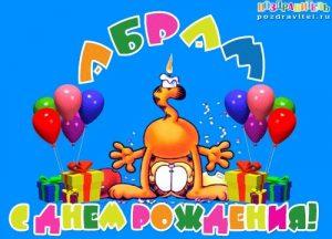 Красивые картинки с днем рождения Абрам006