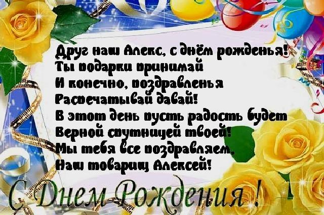 Прикольные картинки с днем рождения алексей сергеевич, картинки окопе