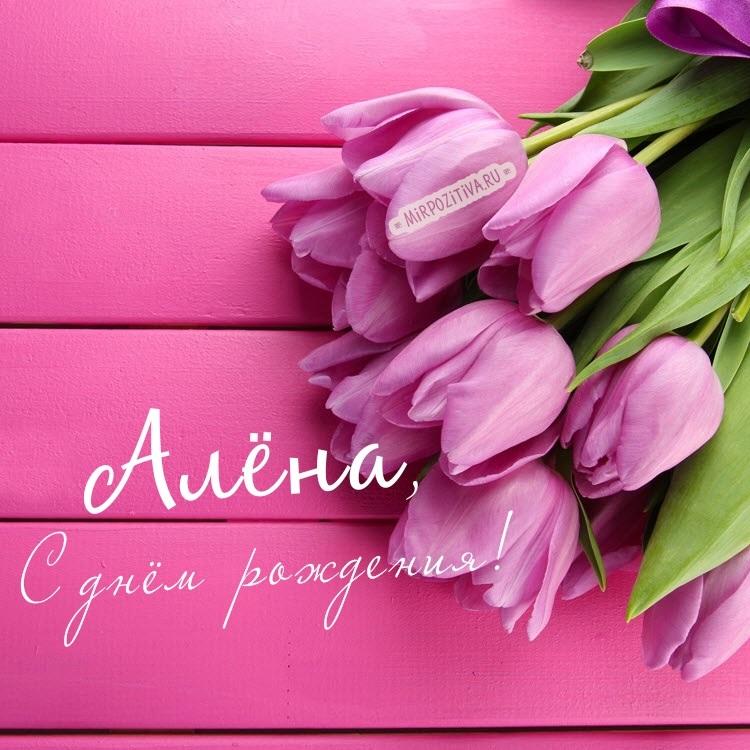 Красивые картинки с днем рождения Алена003