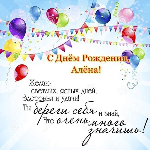 Красивые картинки с днем рождения Алена005