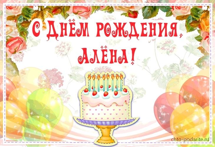 Красивые картинки с днем рождения Алена009