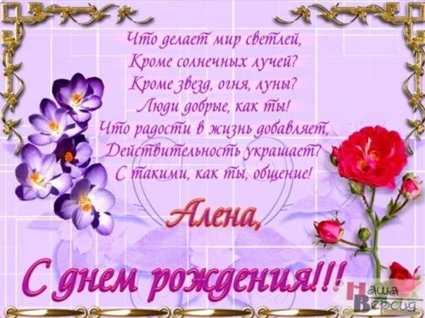 Поздравления алену с днем рождения открытка, днем рождения