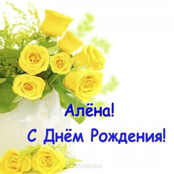 Красивые картинки с днем рождения Алена014
