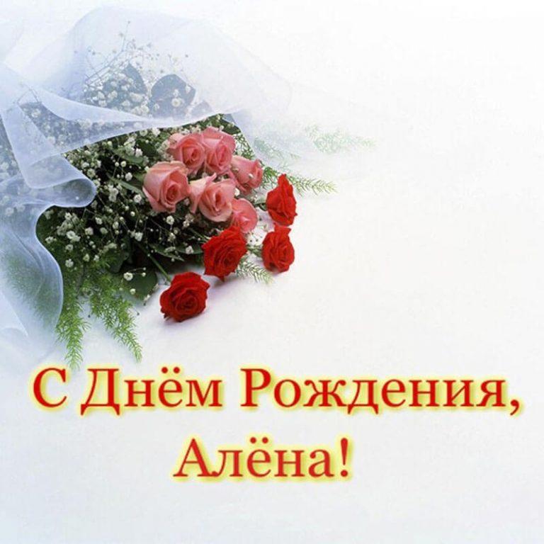 Открытки с днем рождения женщине именные алена