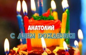 Красивые картинки с днем рождения Анатолий007