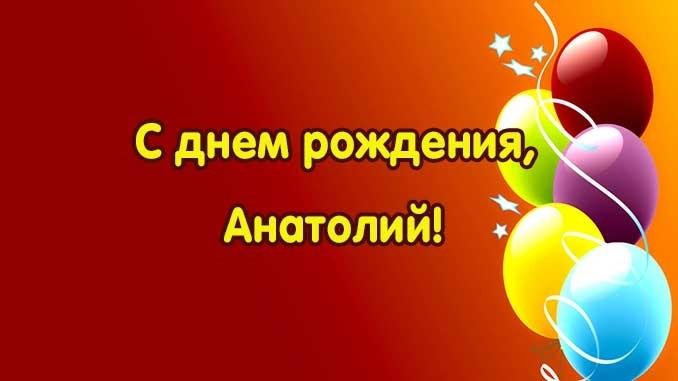 Картинка с днем рождения анатолий анатольевич, звезда прозрачном