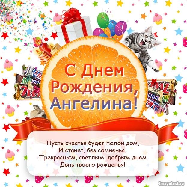 Красивые картинки с днем рождения Ангелина002