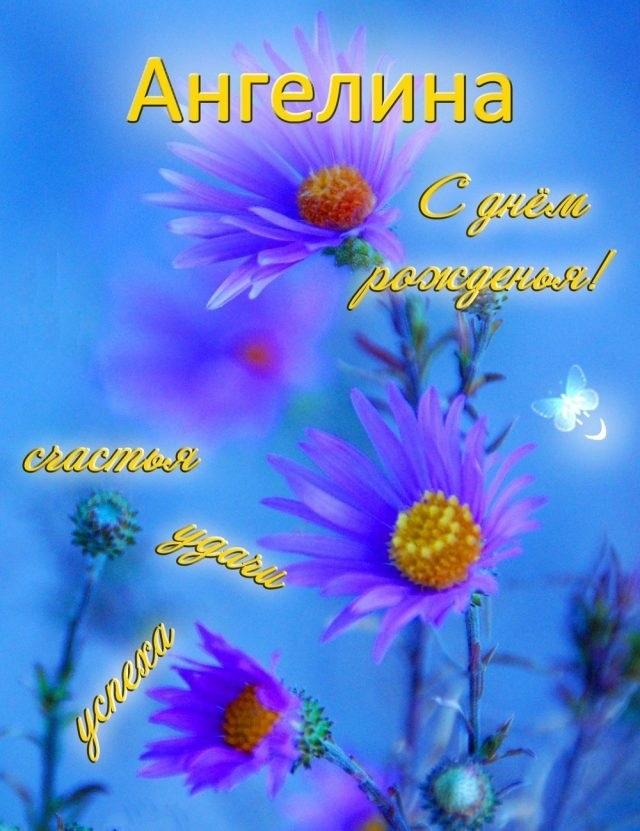 Красивые картинки с днем рождения Ангелина003