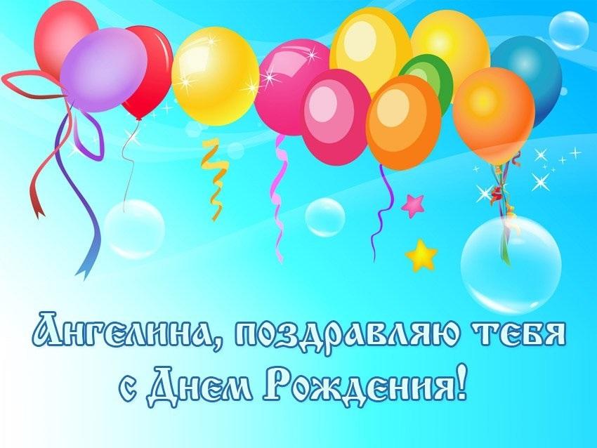 Красивые картинки с днем рождения Ангелина006