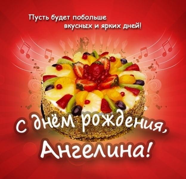 Красивые картинки с днем рождения Ангелина007