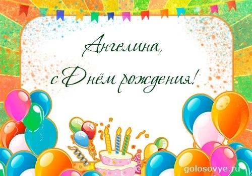Красивые картинки с днем рождения Ангелина010