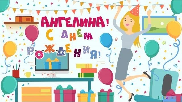 Красивые картинки с днем рождения Ангелина011