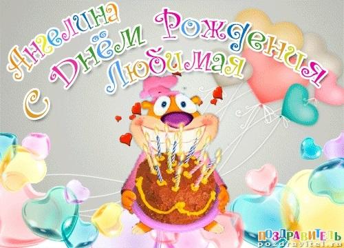 Красивые картинки с днем рождения Ангелина012